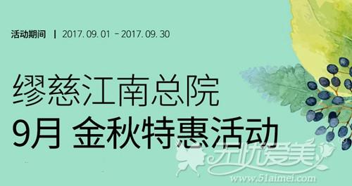 韩国缪慈整形医院9月整形优惠