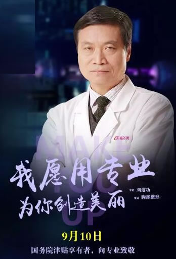 隆胸医生哪个好?9月10日刘道功莅临扬州施尔美胸部整形专场!
