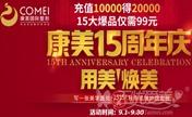 南京康美15周年庆 15项热门项目仅需99元充值10000得20000