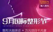 """西安雁塔俪人9月""""国际整形节""""钜惠 万元项目千元搞定"""