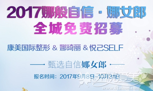 南京康美2017免费隆胸模特招募中