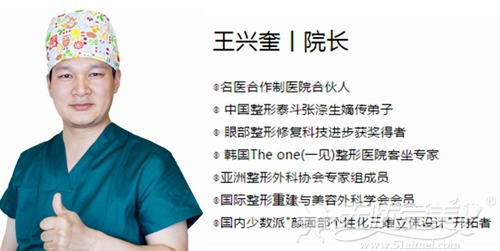 王兴奎 石家庄蓝山整形医院眼部整形专家