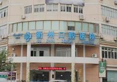 衢州口腔医院
