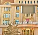 青海米澜之星整形医院大楼