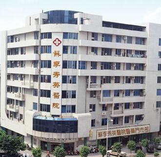 佛山市禅城区苏李秀英医院是一家非营利性社会公益性医疗机构
