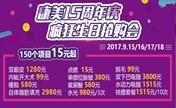 南京康美15周年生日抢购会 双眼皮1280元150个项目15元起