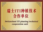 瑞士ITI种植技术合作单位