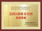 美国3I种植术中国培训基地