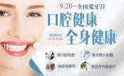 9.20爱牙日无锡康贝佳免费口腔检查,隐形矫正特价18800元!