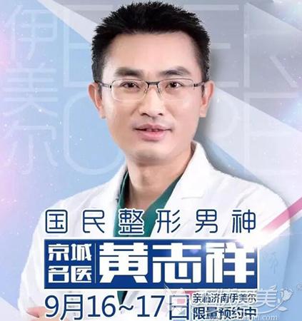 整形医生黄志祥9月16-17日亲诊济南伊美尔