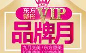 广西南宁东方9月VIP整形月 消费满额可380元换购牙齿美白