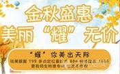 郑州美莱9月金秋盛会 假体隆鼻1888元消费10000送500