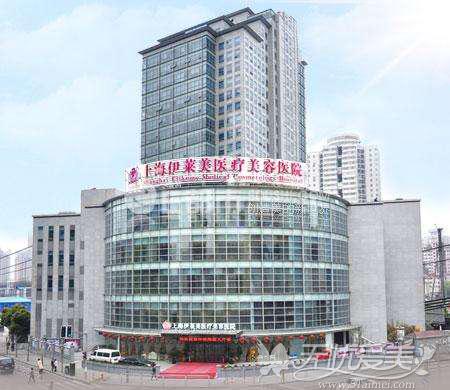 上海伊莱美整形医院外观