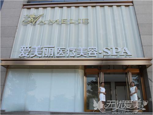 郑州爱美丽整形大门环境