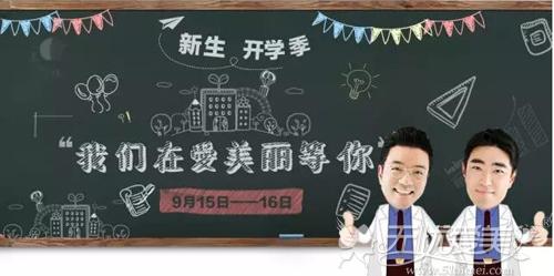 9月15日-16日徐在敦院长亲诊郑州爱美丽