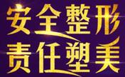 深圳希思9月安全整形月 专家联手带你体验880元韩式双眼皮