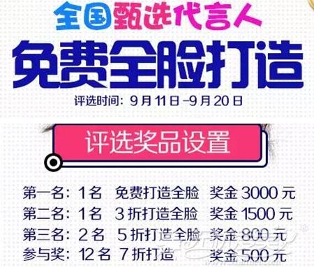深圳丽港丽格全国甄选免费整形模特