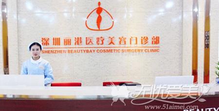 深圳丽港医疗美容医院