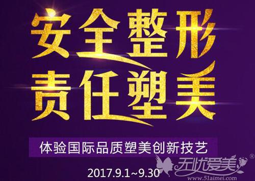 深圳希思整形优惠活动