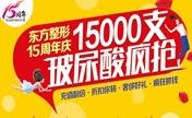 郑州东方整形15周年庆 玻尿酸仅需515元还有医美大咖坐诊