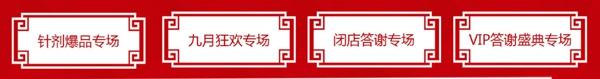郑州东方整形医院15周年庆整形优惠四大专场