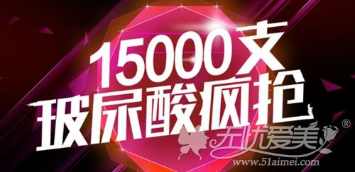 郑州东方整形医院15周年庆15000支玻尿酸仅需515元