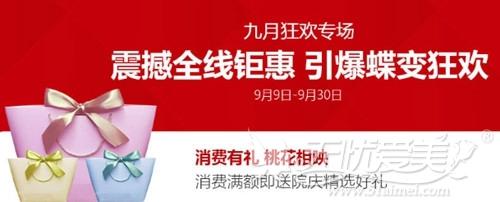 郑州东方整形医院15周年庆九月狂欢专场