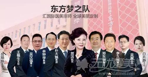 郑州东方整形医院15周年庆专家