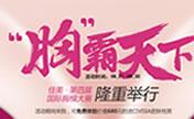 南昌佳美9月胸模大赛超值整形优惠,内窥镜隆胸价格35999元!