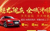 哈尔滨超龙整形院庆+国庆双惊喜 双眼皮低至830元不可错过
