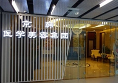 北京京韩整形美容医院