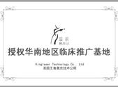 王者激光授权华南地区临床推广基地