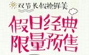 湛江澳泰双节优惠大风暴 韩式无痕双眼皮1500元还有3折秒杀