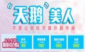"""乐山经纬整形9月打造""""天鹅""""美人优惠活动 脱毛99元起"""
