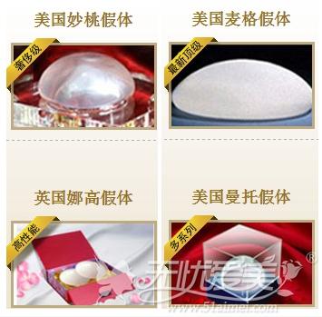 南京韩辰假体丰胸所采用的假体品牌