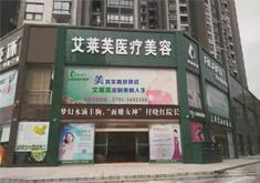 宜春袁州艾莱芙医疗美容门诊部