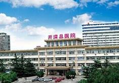 唐山开滦总医院整形美容科