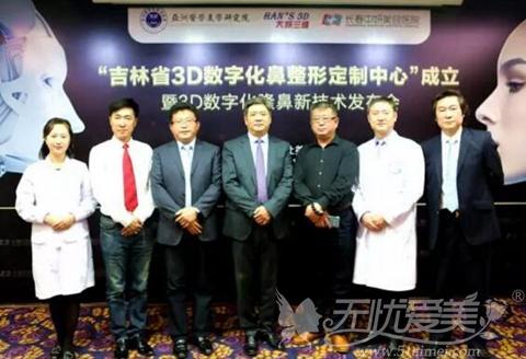 国内多名专家出席了吉林省3D数字化鼻整形定制中心成立仪式