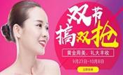 """长沙雅美""""双节""""搞双抢 限时特惠588元享6000元大礼包"""