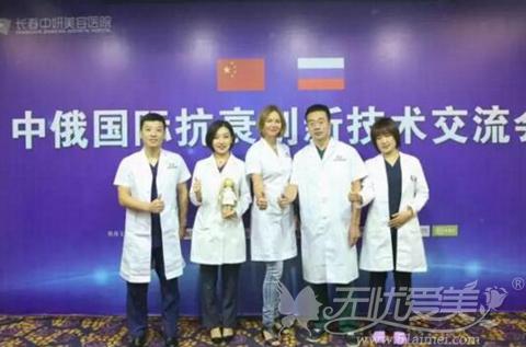 中俄国际抗衰创新技术交流会在长春中妍举行