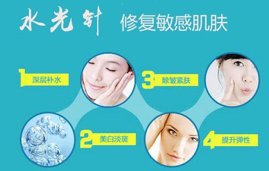 水光针 修复敏感肌肤