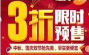 太原欧美莲国庆、中秋预售专场放价 3折起限时预售闪耀双节