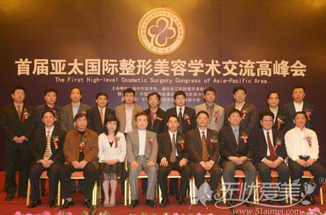 福州台江整形参与的首届亚太国际整形交流峰会合影