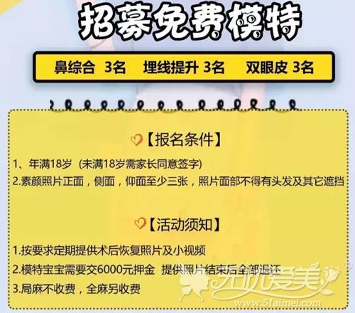 北京清木免费整形模特招募开始啦