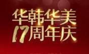 """长沙华韩整形17周年国庆大放""""价""""17项爆款项目17元起"""