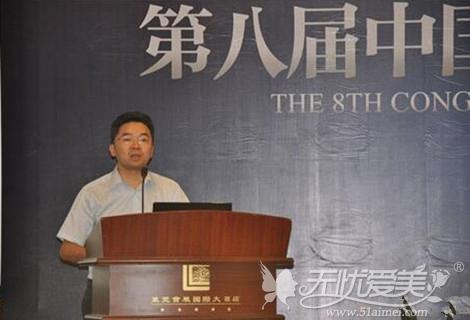王旭明参加在第八届中国医师协会美容大会