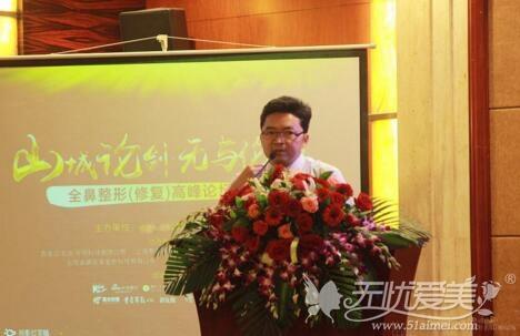 王旭明参加2016亚太全鼻整形(修复)高峰论坛