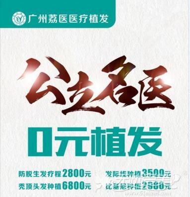 广州荔湾医院9月植发优惠活动