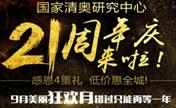 广州荔湾医院9月院庆盛典 来院就送免费脱毛等7项礼