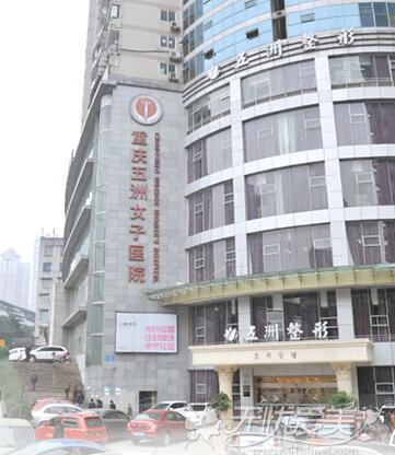 重庆五洲女子整形医院大门